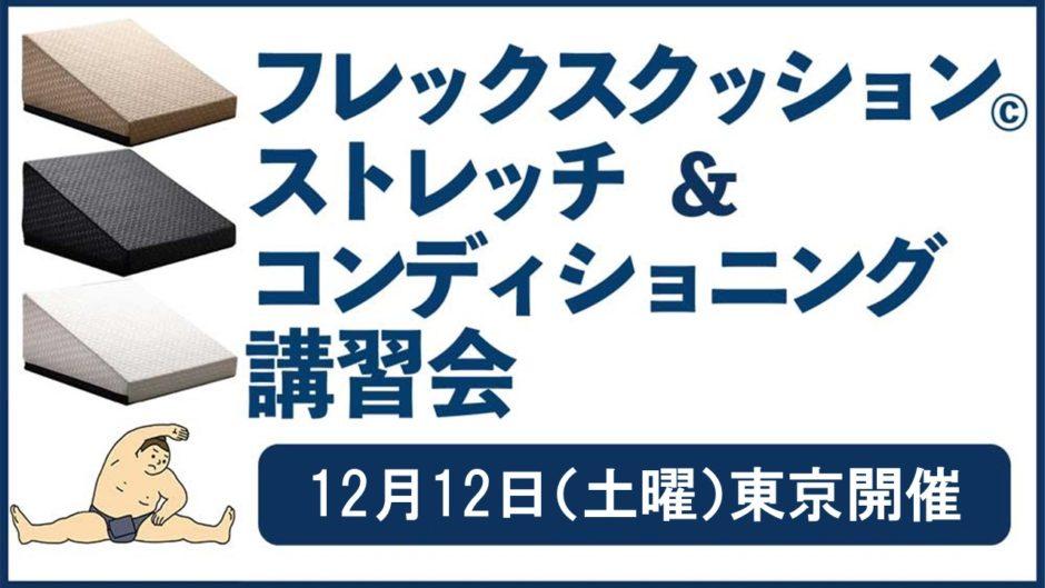 2020年12月12日(土)/フレックスクッション・ストレッチ&コンディショニング講習会