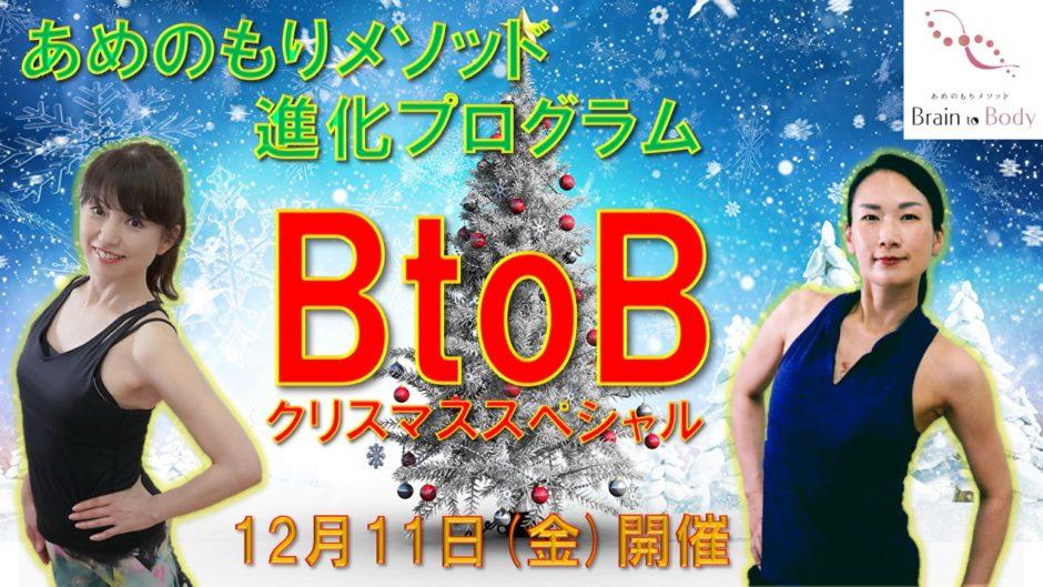 2020年12月11日(金)あめのもりメソッド進化プログラムBtoB02