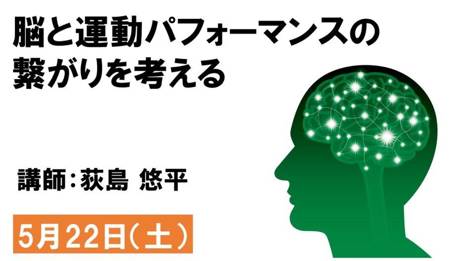 2021年5月22日(土)脳と運動パフォーマンスの繋がりを考える