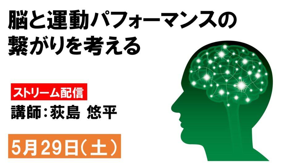 【ストリーム配信】2021年5月29日(土)脳と運動パフォーマンスの繋がりを考える