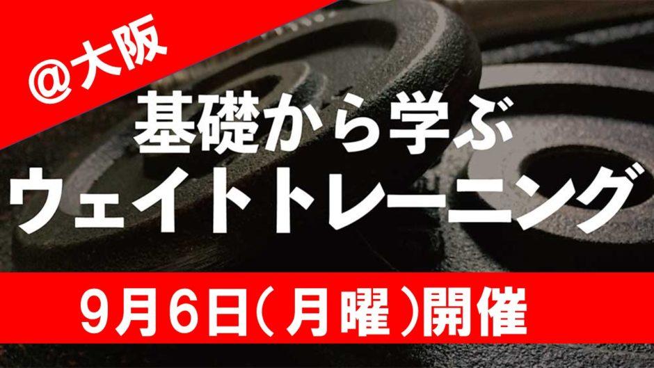 2021年9月6日(月)/基礎から学ぶウェイトトレーニング(大阪)
