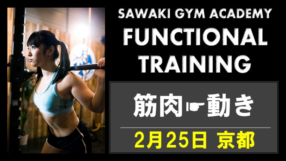 2021年2月25日(木)/ファンクショナルトレーニング ベーシックコース第34期(京都)