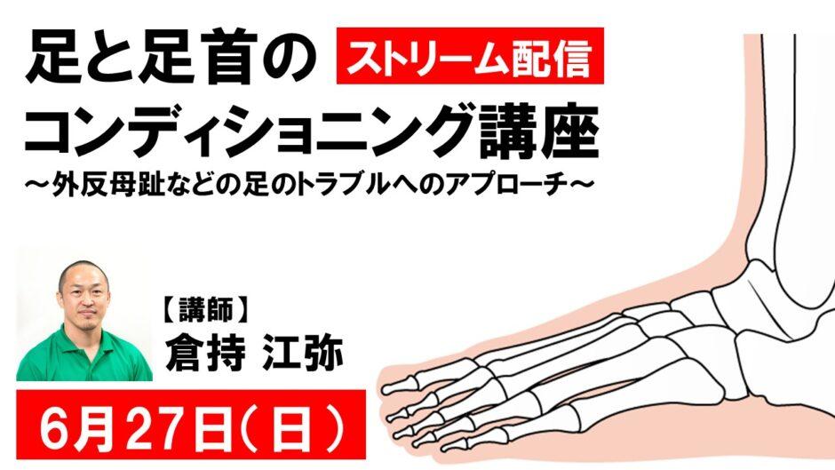 【ストリーム配信】2021年6月27日(日)足と足首のコンディショニング講座