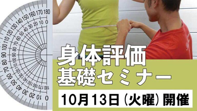 身体評価10月