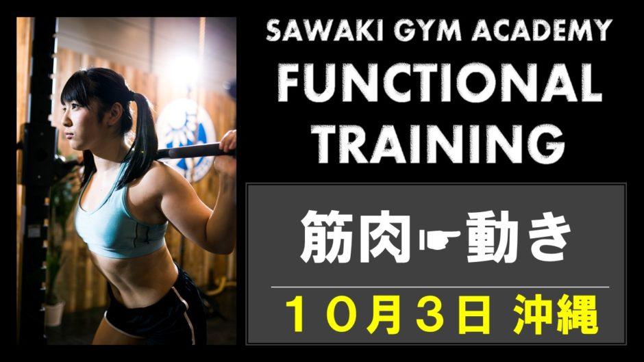2020年10月3日(土)/ファンクショナルトレーニング ベーシックコース第31期(沖縄)