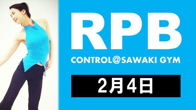RPBコントロール