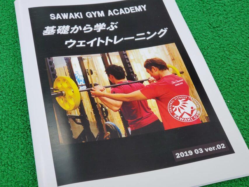 ウェイトトレーニングで効率的に身体を鍛える方法09
