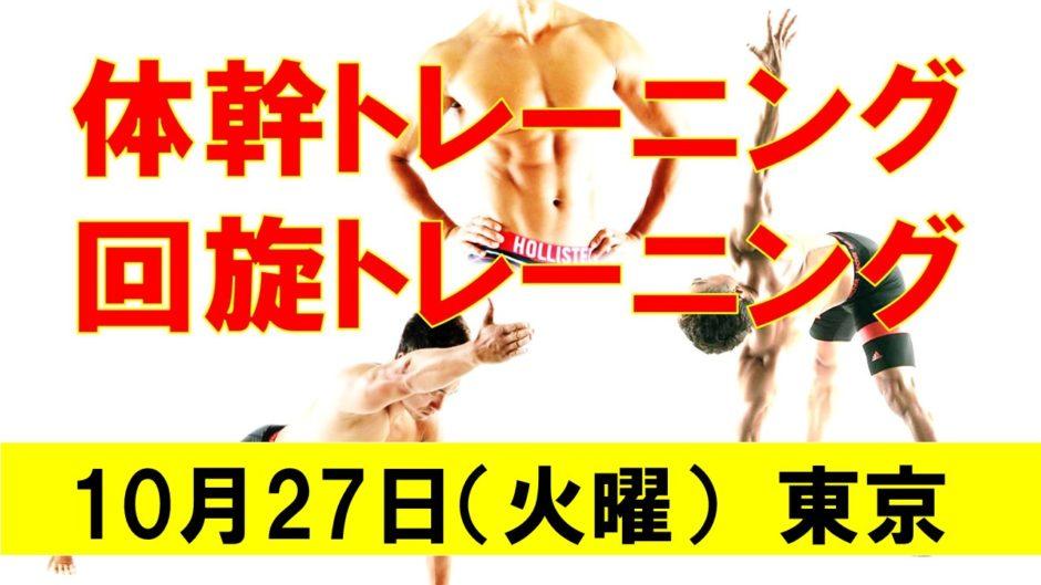 1027体幹&回旋