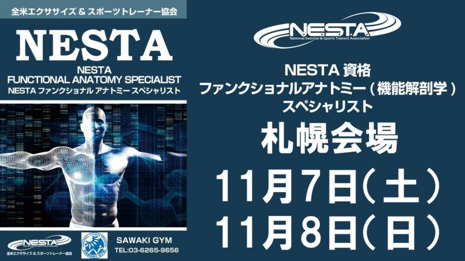 2020年11月7日、11月8日/札幌開催 NESTAファンクショナルアナトミースペシャリスト