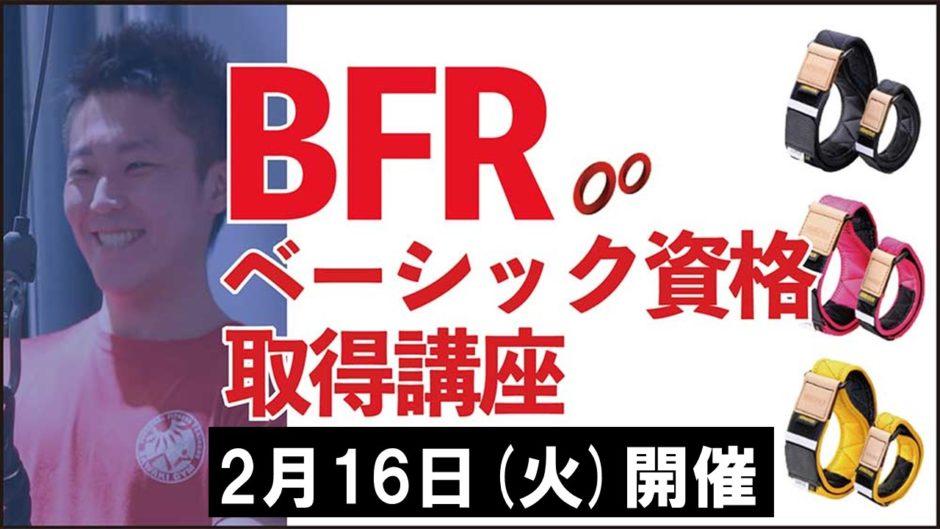 2021年2月16日(火)/BFRベーシック資格取得講座