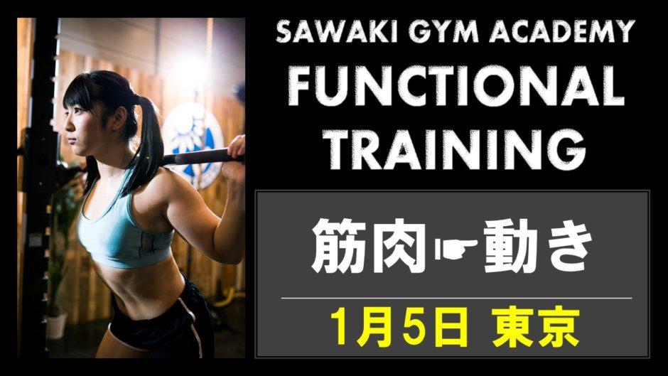 2021年1月5日(火)/ファンクショナルトレーニング ベーシックコース第33期(東京)