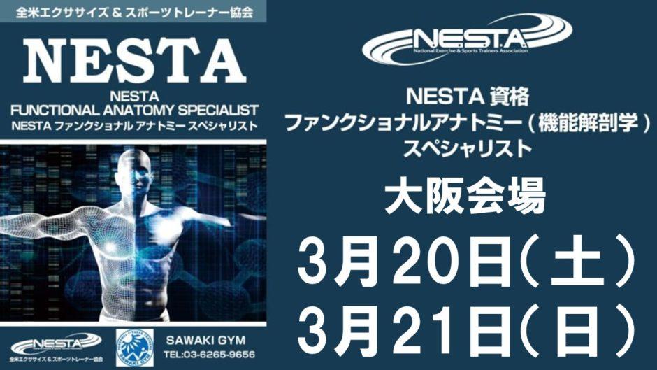 2021年3月20日、3月21日/大阪開催 NESTAファンクショナルアナトミースペシャリスト