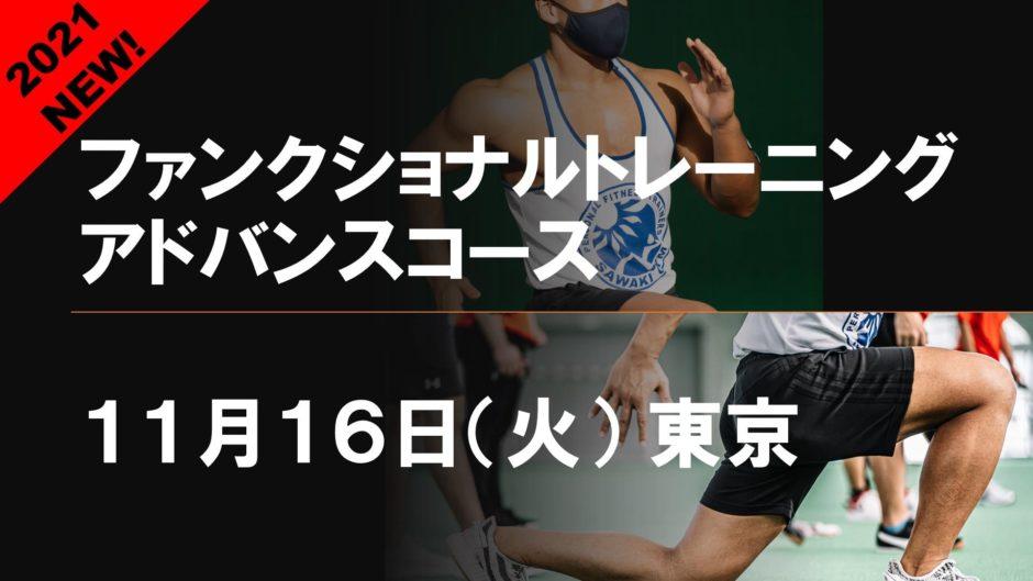 2021年11月16日(火)/ファンクショナルトレーニング アドバンスコース 第6期(東京)