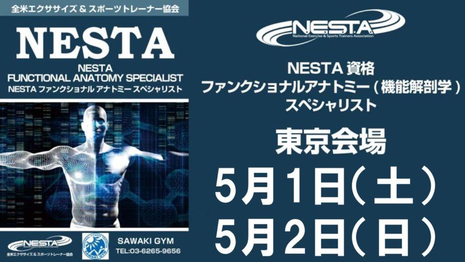 2021年5月1日、5月2日/東京開催 NESTAファンクショナルアナトミースペシャリスト