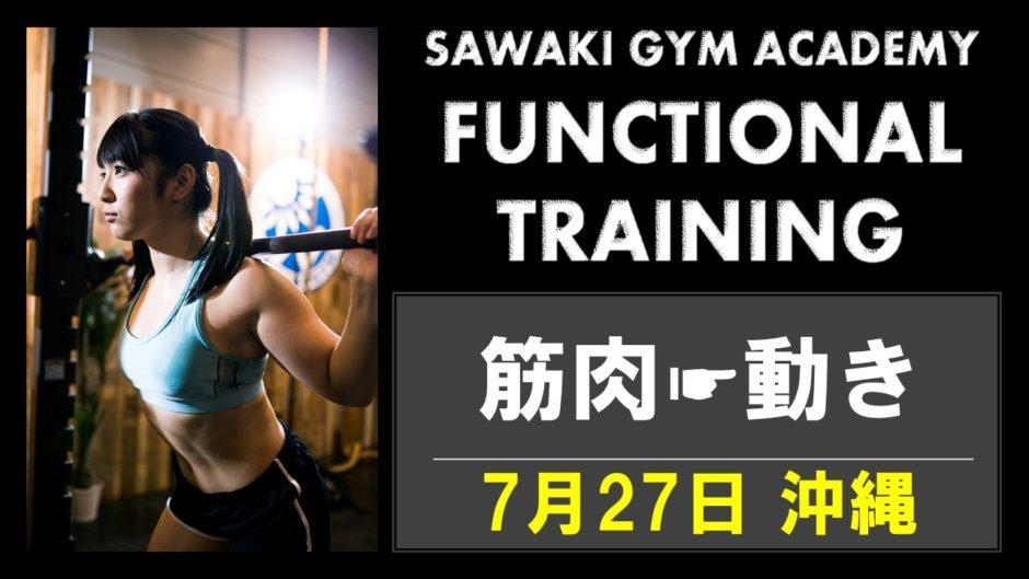 2021年7月27日(火)/ファンクショナルトレーニング ベーシックコース第35期(沖縄)