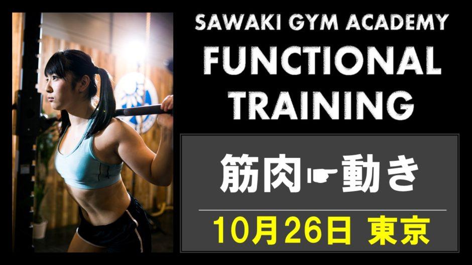 2021年10月26日(火)/ファンクショナルトレーニング ベーシックコース第36期(東京)