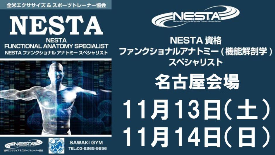 2021年11月13日、11月14日/名古屋開催 NESTAファンクショナルアナトミースペシャリスト