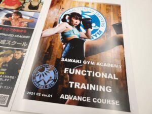 【Newコース】ファンクショナルトレーニングアドバンスコース16