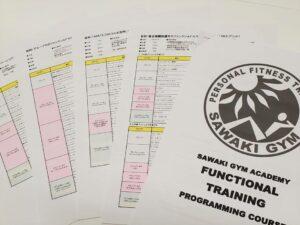 【Newコース】ファンクショナルトレーニング プログラミングコース02