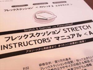 フレックスクッションの使い方がわかる!フレックスクッション・ストレッチ&コンディショニング講習会(京都)08