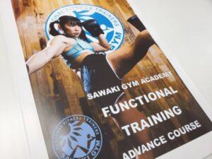 【沖縄初開催!】ファンクショナルトレーニングアドバンスコース10