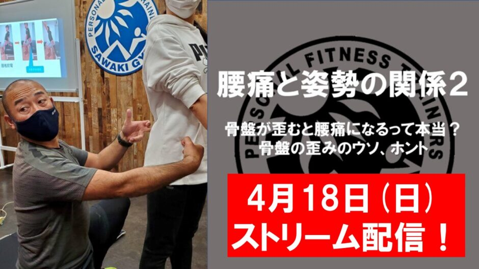 【ストリーム配信】2021年4月18日(日)/腰痛と姿勢の関係2 〜骨盤が歪むと腰痛になるって本当?骨盤の歪みのウソ、ホント〜