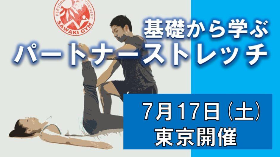 2021年7月17日(土)/基礎から学ぶパートナーストレッチ(東京)
