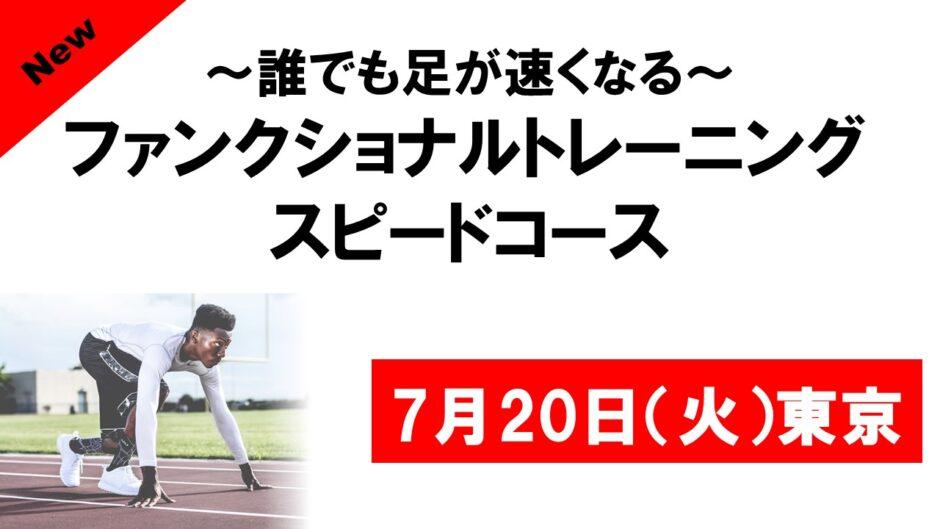 2021年7月20日(火)/ファンクショナルトレーニング スピードコース 第1期(東京)