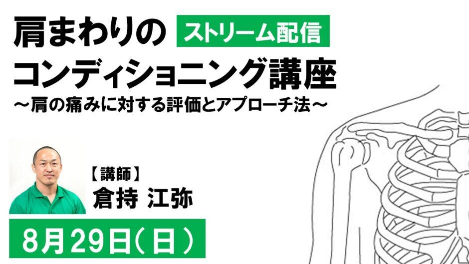 【ストリーム配信】2021年8月29日(日)肩まわりのコンディショニング