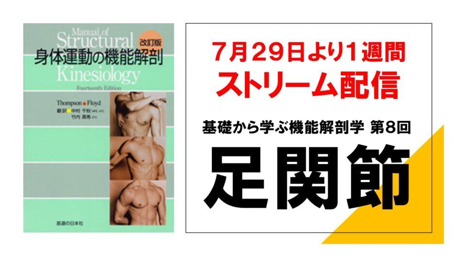 2021年7月29日(木)基礎から学ぶ機能解剖学【足関節と足】
