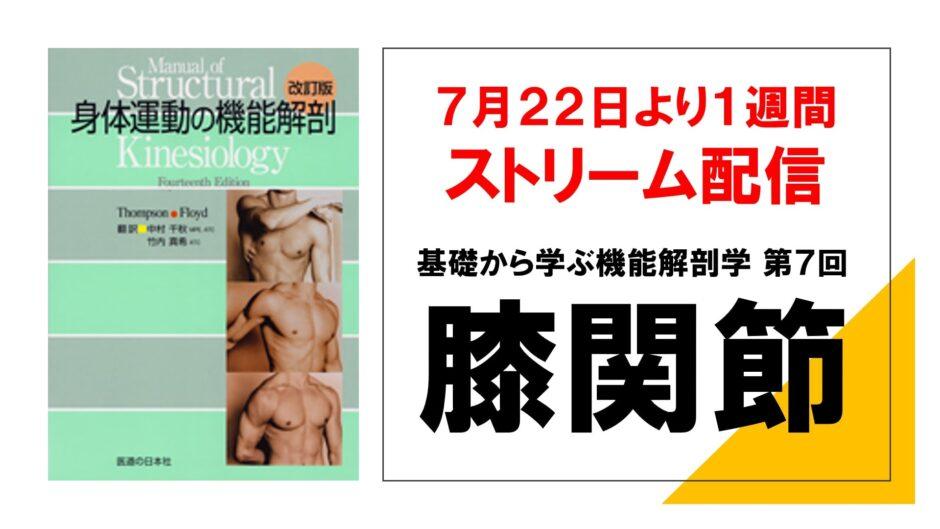 2021年7月22日(木)基礎から学ぶ機能解剖学【膝関節】