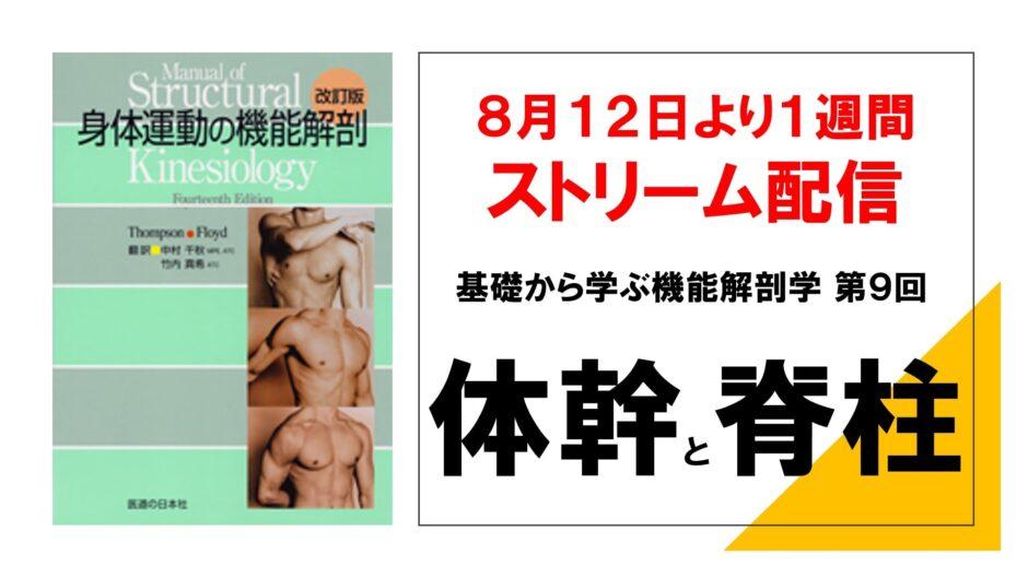 2021年8月12日(木)基礎から学ぶ機能解剖学【体幹と脊柱】
