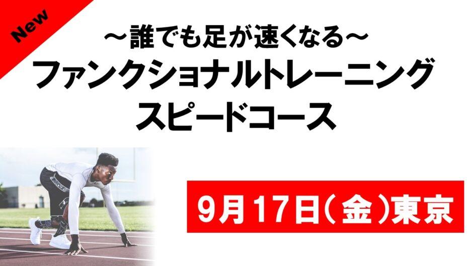 2021年9月17日(金)/ファンクショナルトレーニング スピードコース 第2期(東京)