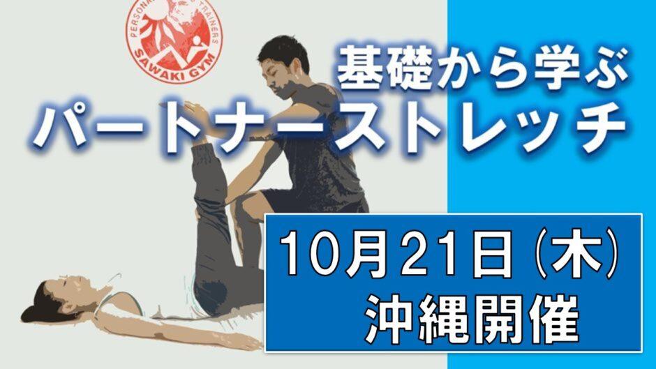 2021年10月21日(木)/基礎から学ぶパートナーストレッチ(沖縄)