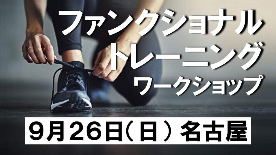 ファンクショナルトレーニング・ワークショップ ~動けるカラダに必要な筋力・柔軟性・バランス~