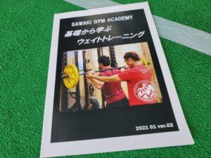 【大阪開催】基礎から学ぶウェイトトレーニング09