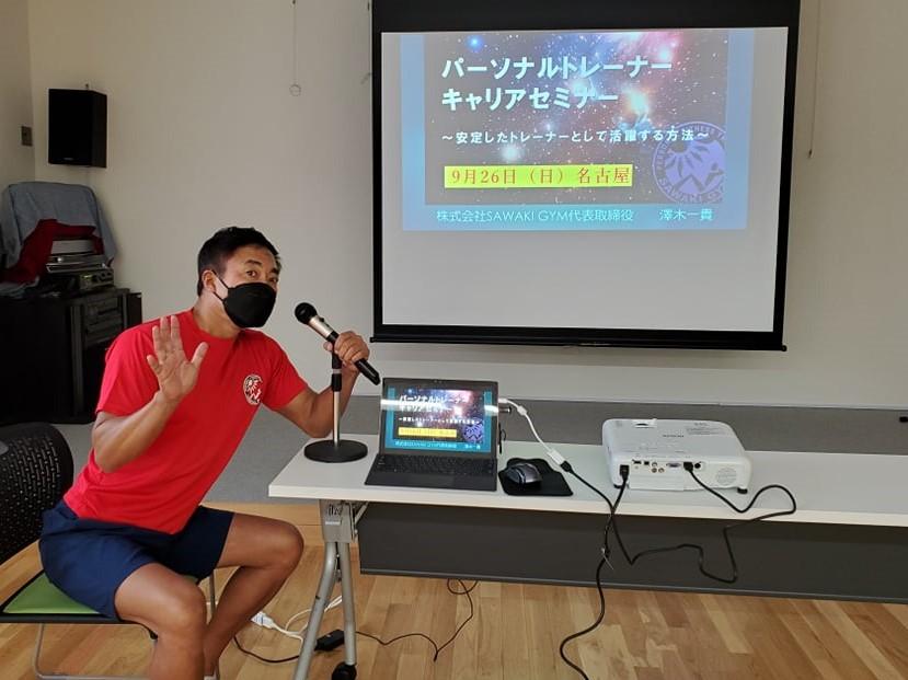 【名古屋開催】パーソナルトレーナー・キャリアセミナー ~安定したトレーナーとして活躍する方法~01