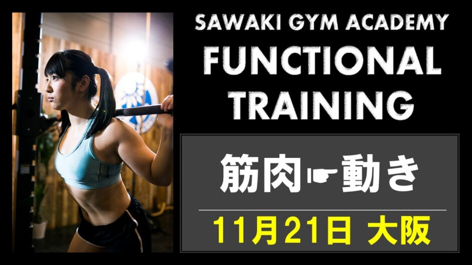 2021年11月21日(日)/ファンクショナルトレーニング ベーシックコース第38期(大阪)